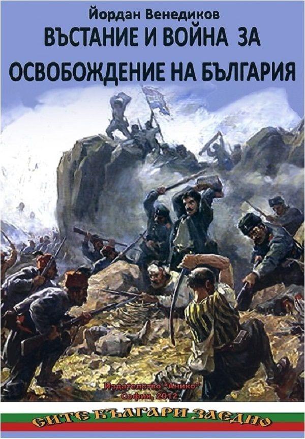 Въстание и война за освобождение на България