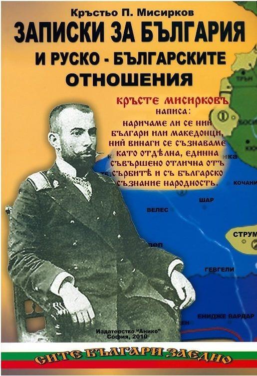 Записки за България и руско-българските отношения