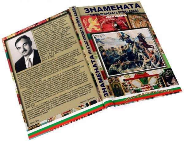 Знамената на българската бойна слава
