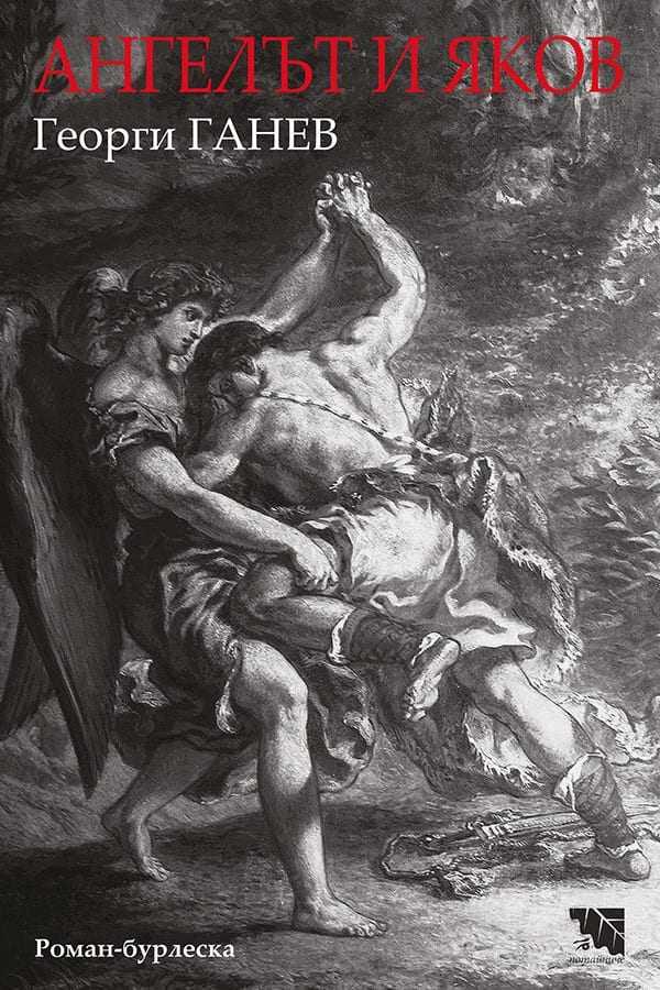 Ангелът и Яков - роман бурлеска