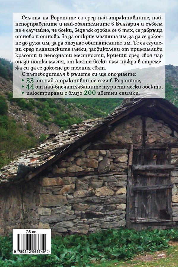 Фотопътеводител на най-интересните села в Родопите