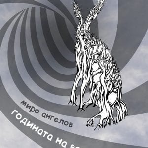 Годината на вятърния заек