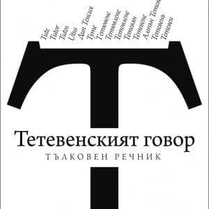 Тетевенският говор
