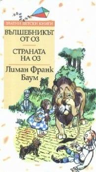 Вълшебникът от Оз. Страната на Оз/ Златни детски книги