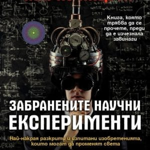 Забранените научни експерименти