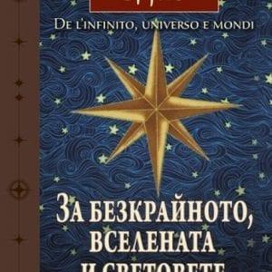 За безкрайното, вселената и световете