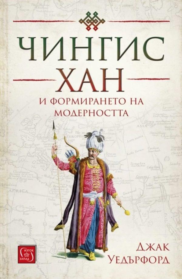 Чингис хан и формирането на модерността