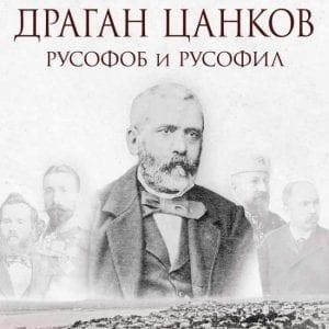 Драган Цанков. Русофоб и русофил