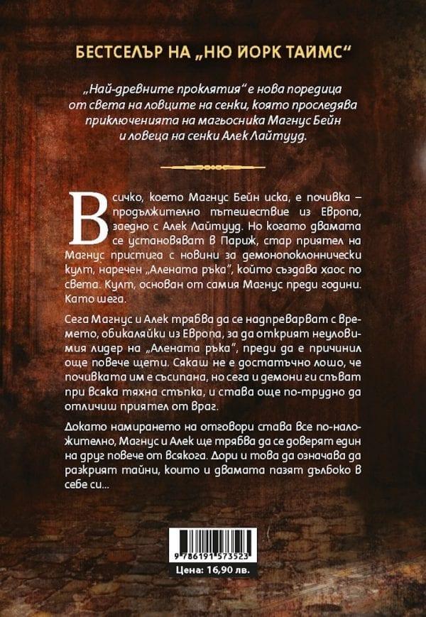 Червените магически свитъци - Кн.1 Най-древните проклятия