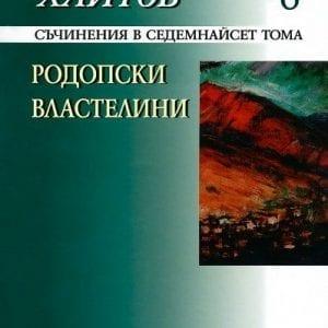 Съчинения в 17 тома - том 6: Родопски властелини (меки корици)