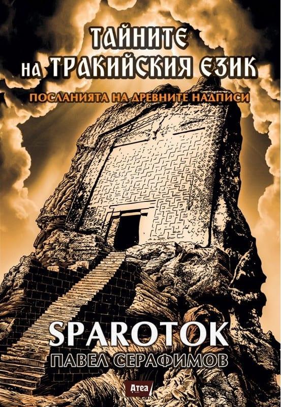 Тайните на тракийския език - Посланията на древните надписи