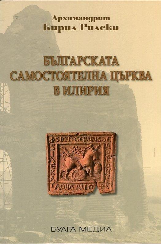 Българската самостоятелна църква в Илирия (фототипно издание)