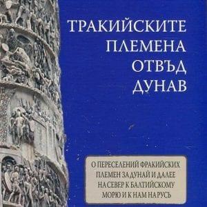 Тракийските племена отвъд Дунав