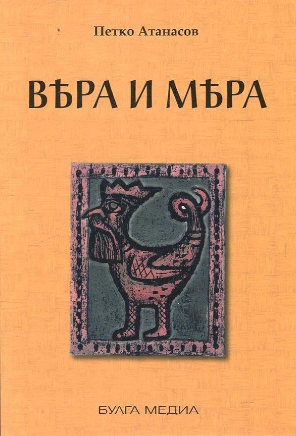 Вяра и мяра или Българското тайнство