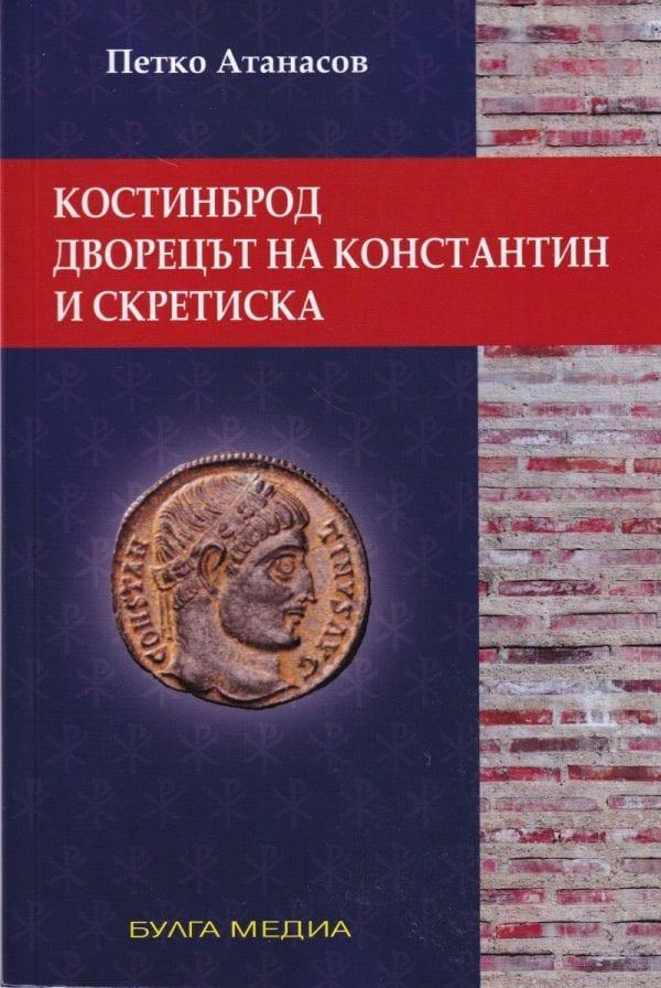 Костинброд, дворецът на Константин и Скретиска